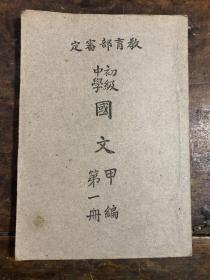 初级中学(国文,甲编笫一册)民国三十五年