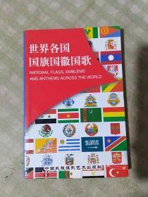 世界各国国旗国徽国歌