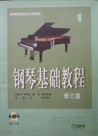 钢琴基础教程1(修订版)