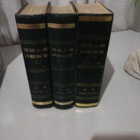 劳动人事问题解答一、二、三册.3册合售  32开本精装  包快递费