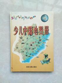 少儿中国地图册(精装本)