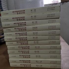 俄罗斯解密档案选编:中苏关系(1945-1991)
