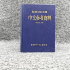 台湾学生书局版 郑恒雄《中文參考資料》(精装)