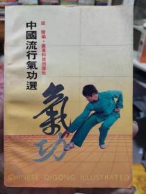 中国流行气功选* 邱陵编 广东科技出版社