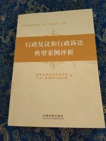 """全国发展改革系统""""六五""""普法读本(上册)"""