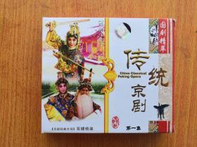传统京剧 第一集 VCD 二碟装