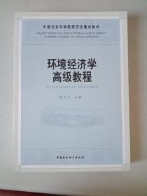 环境经济学高级教程