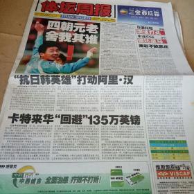 体坛周报2003年4月2日