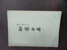 铸雪齐抄本:聊斋志异(下)