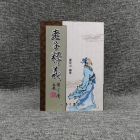 台湾学生书局版  黄登山《老子釋義》