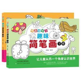 趣味简笔画(上下两册)零基础学习[3-6岁]儿童画画书分步学画大全