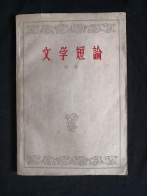 《文学短论》作者孙犁签名本