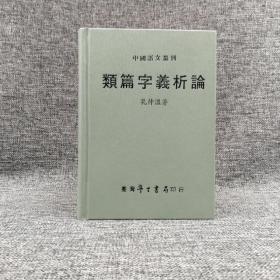 台湾学生书局版  孔仲温《類篇字義析論》(精装)