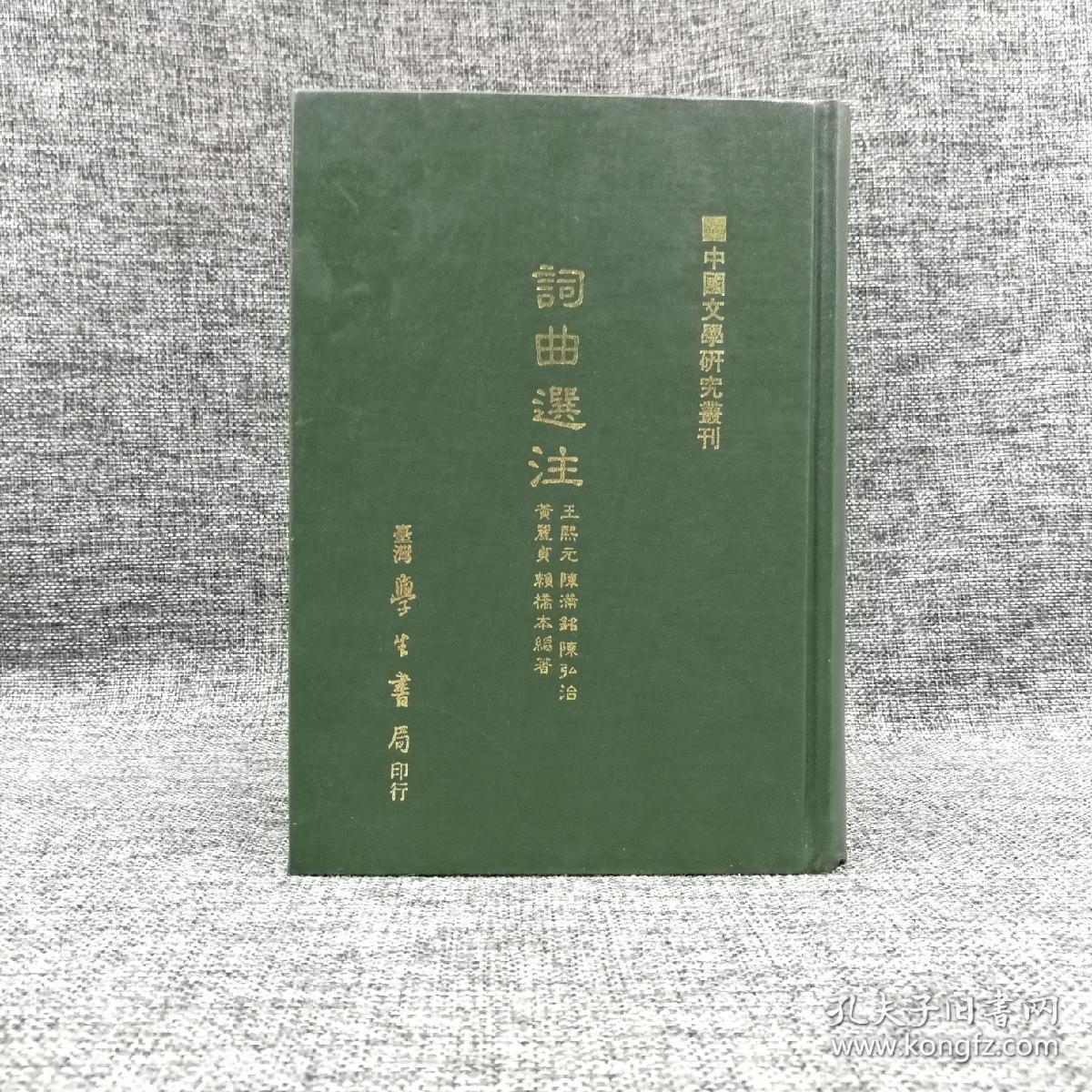 台湾学生书局版 王熙元《詞曲選注》(精装);绝版