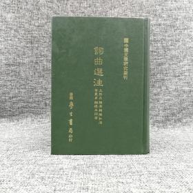 台湾学生书局版 王熙元《词曲选注》(精装);绝版