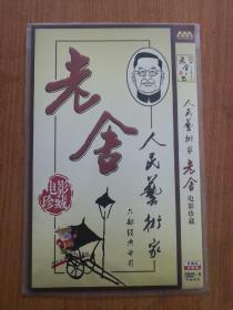 人民艺术家老舍电影珍藏 DVD