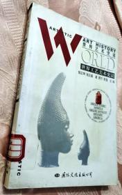 世界工艺美术史话2000一版一印3000册
