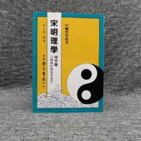 台湾学生书局版  蔡仁厚《宋明理學·南宋篇》(锁线胶订)