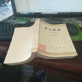 古代汉语下册第一分册封面有中华书局编辑李肇翔红色印章