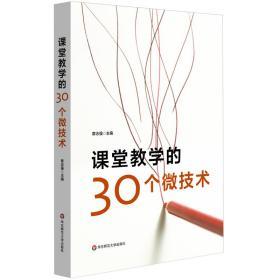 课堂教学的30个微技术9787576010435华东师范大学张志强