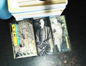 佛教画藏:名胜部:少林寺 (全三册)
