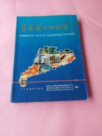 广东商用地图集
