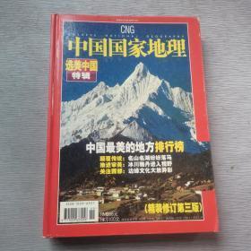 中国国家地理选美中国特辑 精装