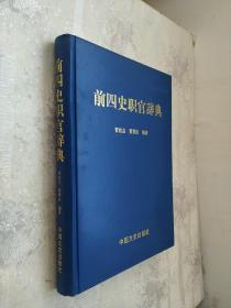 前四史职官辞典