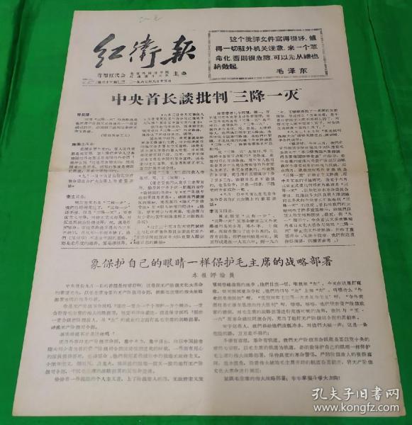 北京外国语学院1967年第35期校刊