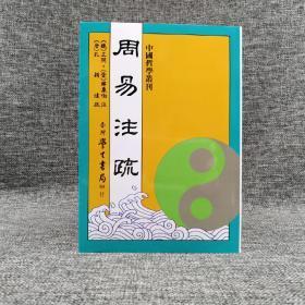 台湾学生书局版 (魏)王弼 注、(晉)韓康伯注、(唐)孔穎達 疏《周易注疏》