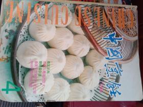 中国烹饪1996年第4期G