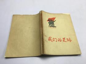 我们的足迹 1938-1963