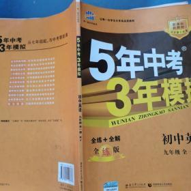 九年级 英语(全一册)RJ(人教版) 5年中考3年模拟(全练版+全解版+答案)(2017)