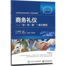 """商务礼仪――""""学·用·做""""一体化教程"""