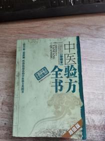 实用中医方药丛书:中医验方全书(珍藏本)