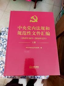 中央党内法规和规范性文件汇编(1949年10月——2016年12月)上下册【精装本】全新没有开封