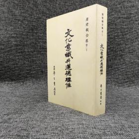 台湾学生书局版 唐君毅《文化意识与道德理性》(锁线胶订)