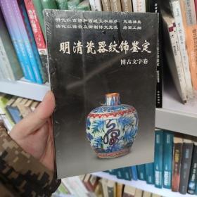 明清瓷器纹饰鉴定:博古文字卷