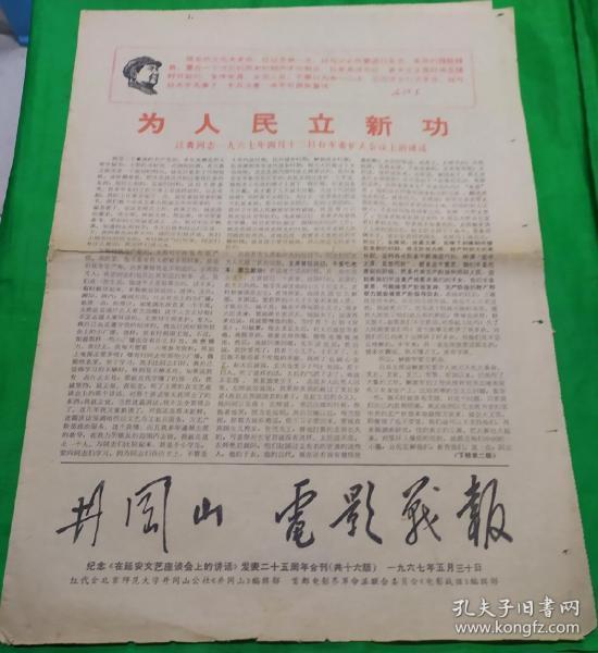 北师大井冈山电影战报1967年5月30日16版合刊