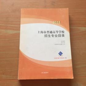 上海市普通高等学校招生专业目录.2012