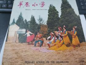 黑胶唱片:舞蹈音乐 草原小学 丰收歌 水乡送粮