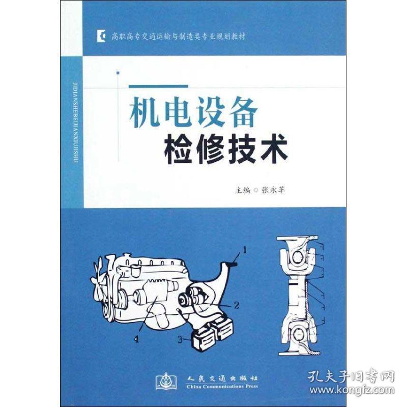 机电设备检修技术张永革人民交通出版社9787114099991