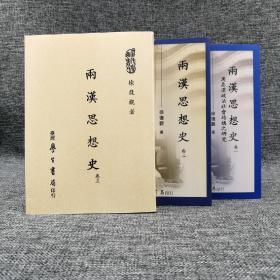 台湾学生书局版 徐复观《两汉思想史》(全三卷,锁线胶订,卷三与一,二卷不是一次印刷)