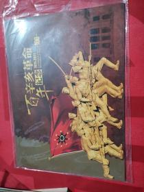 百年核心革命纪念1911一2011