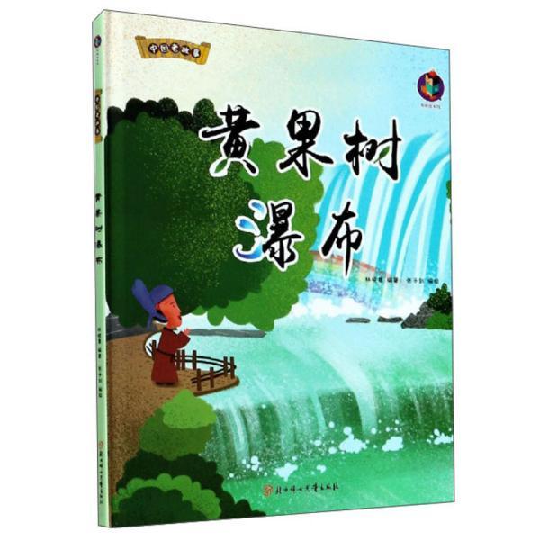 【精装绘本】 中国老故事-黄果树瀑布