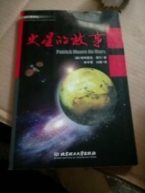 火星的故事【148】