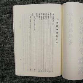 台湾学生书局版 徐复观《公孫龍子講疏》