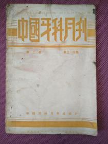 中国牙科月刊,第三卷,第三、四期