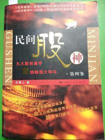 民间股神:第四集 九大股林高手赢钱秘招大特写