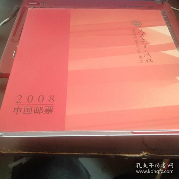 2008中国邮票